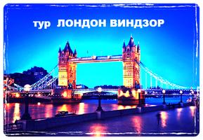 busreise London, kompas komfort angebot, russische sprache, tur po russki
